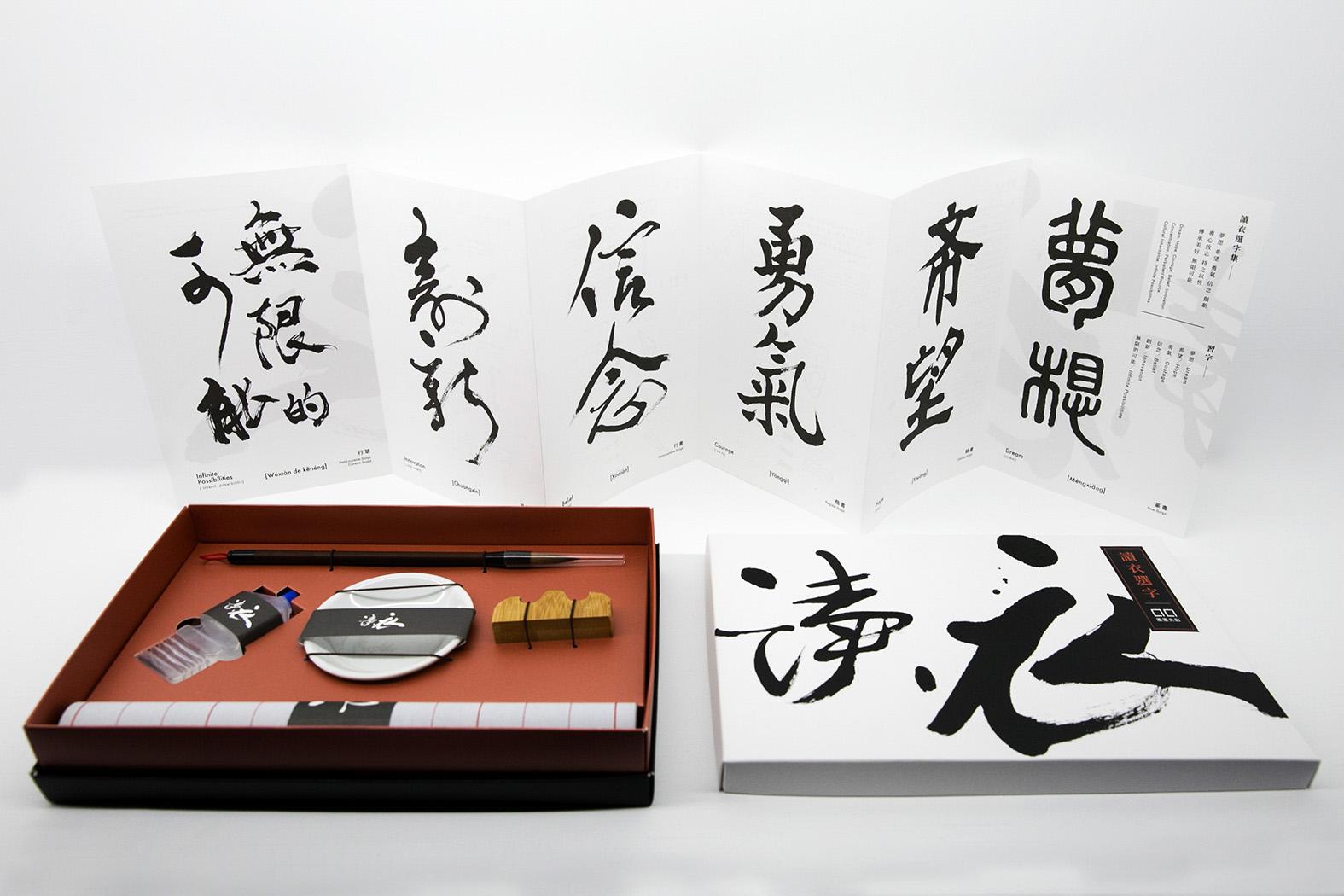 「讀衣選字集」禮盒,nt$1,280。(團團文創) 1