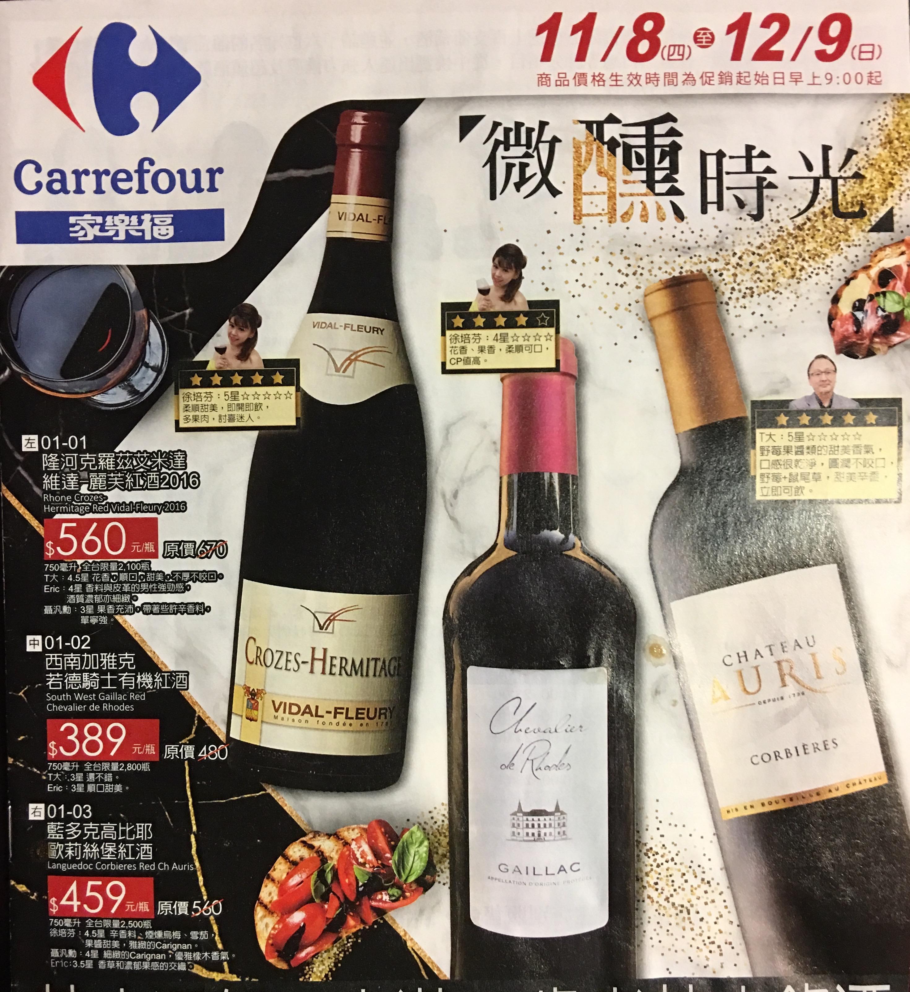 家樂福2018 Wine Fair微醺之夜