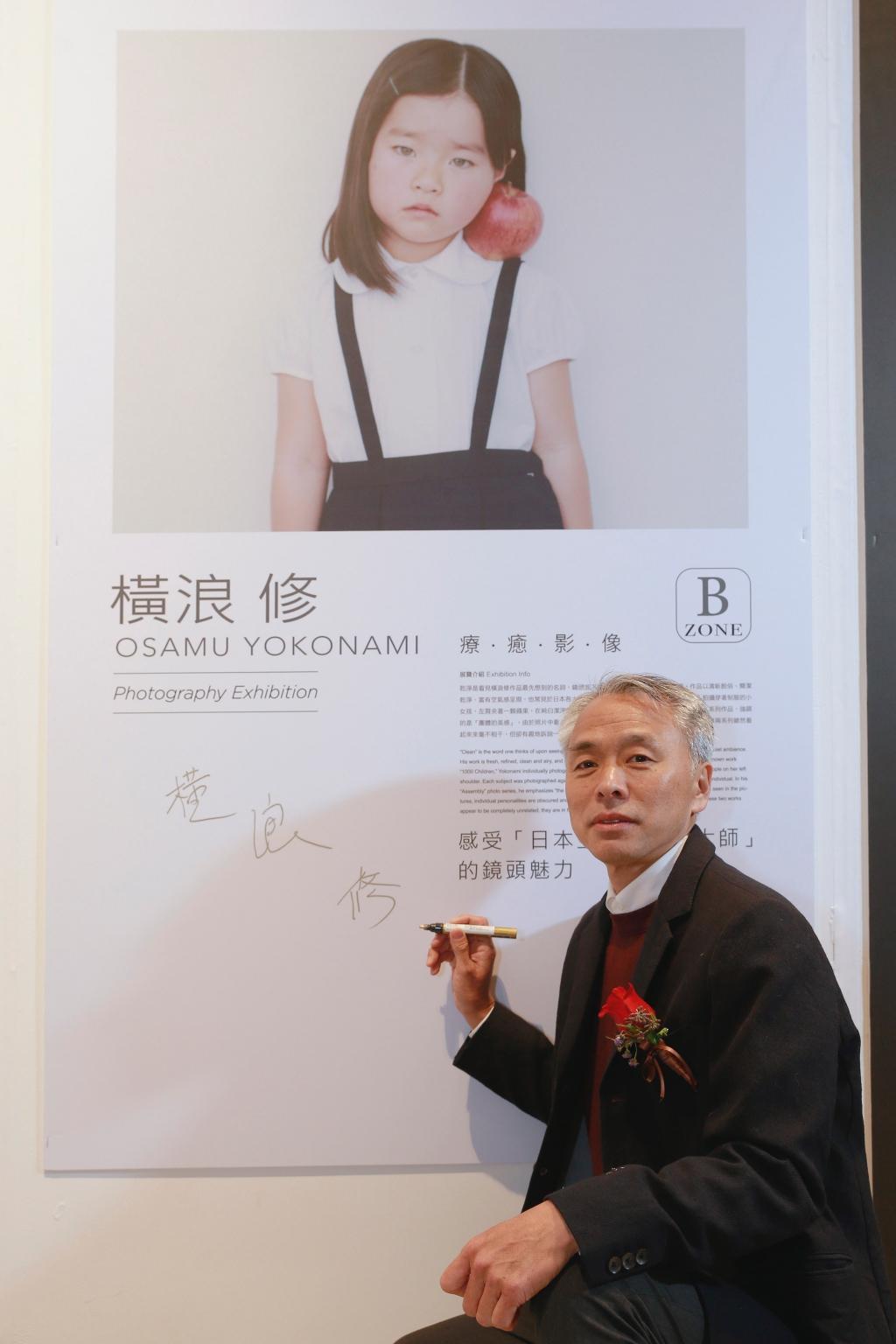 日本空氣感療癒影像大師-橫浪修
