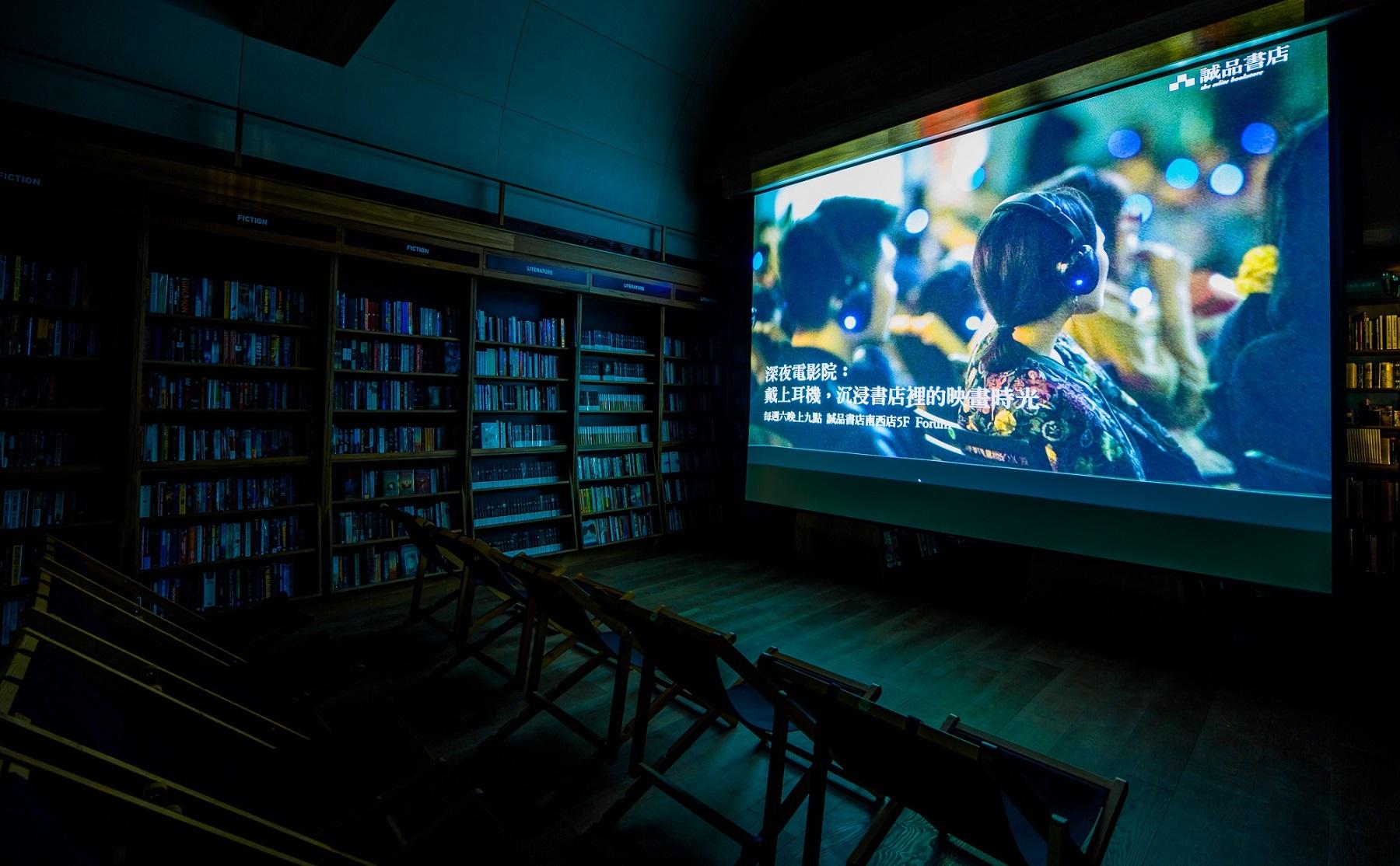 誠品生活南西5f|誠品書店|開幕期間每週六夜晚,搖身一變成為「深夜電影院」