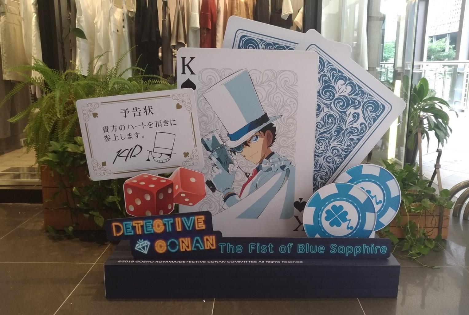 Detective Conan Café Taiwa店面照場景