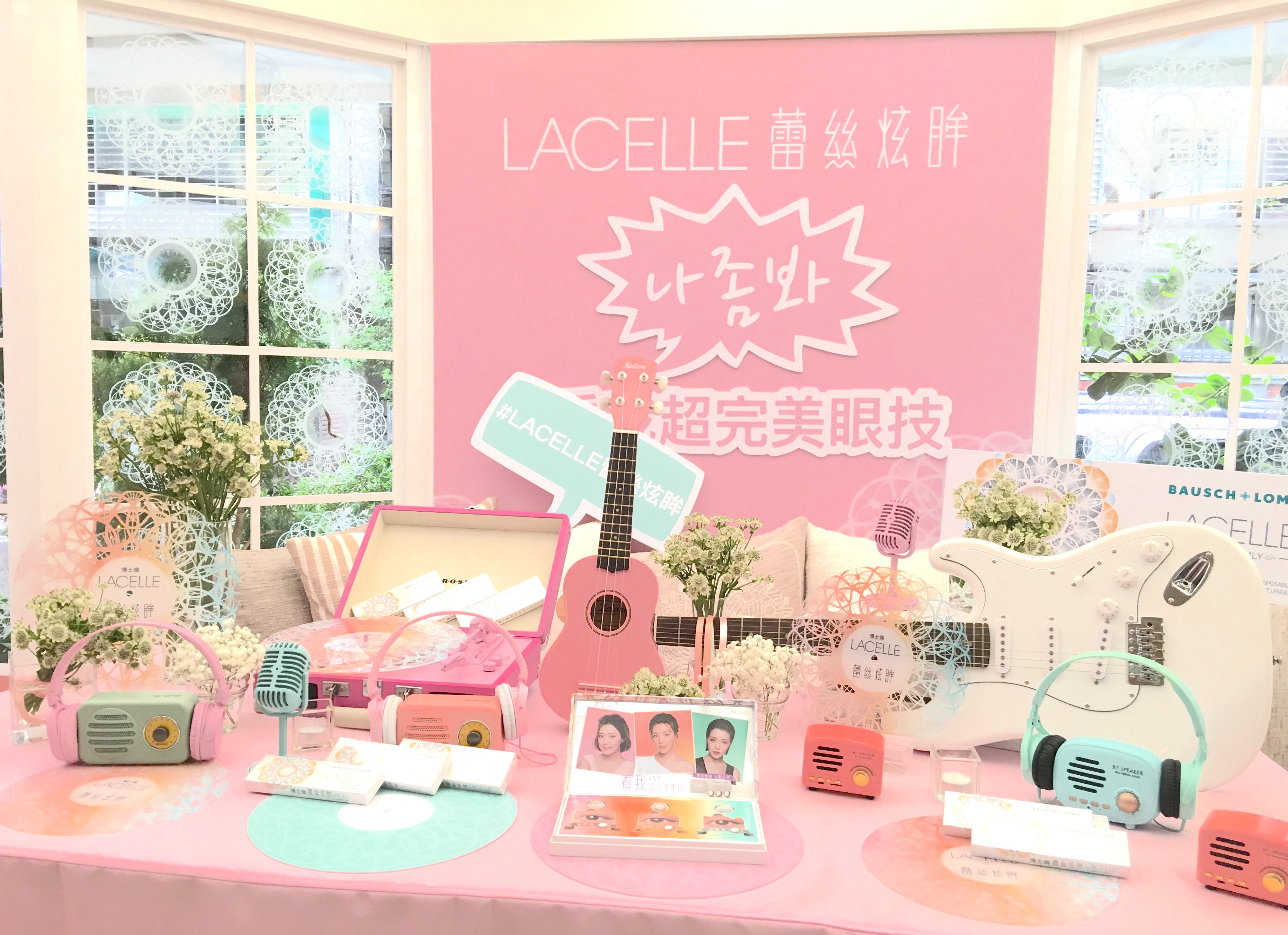 Lacelle蕾絲炫眸行動錄音室