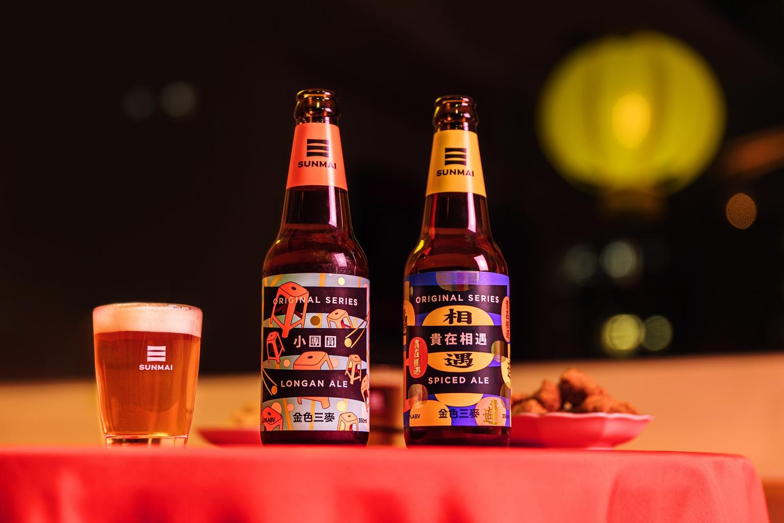 Sunmai小團圓、貴在相遇啤酒